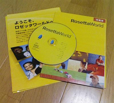 rosetta2.jpg